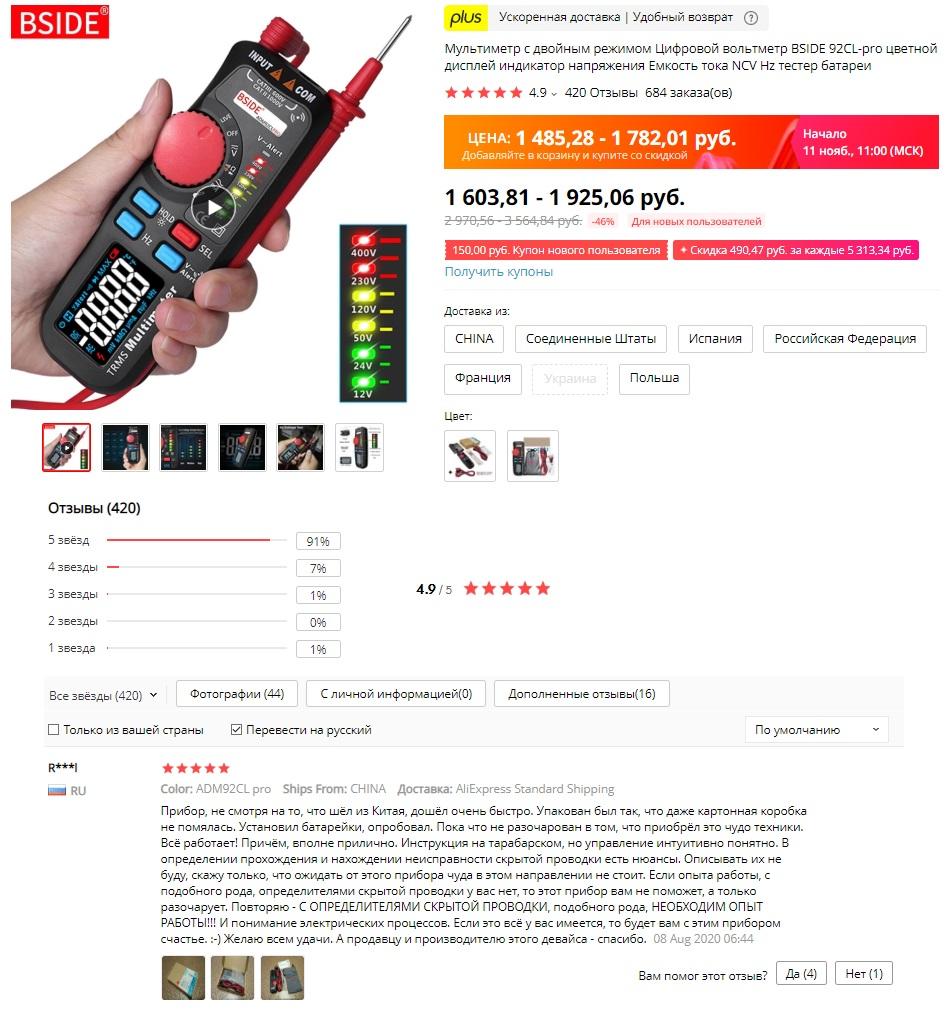 BSIDE ADM92CL-Pro