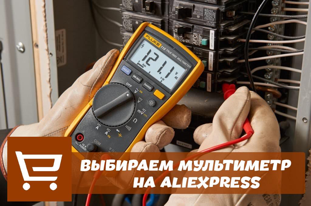 Выбираем мультиметр на Алиэкспресс