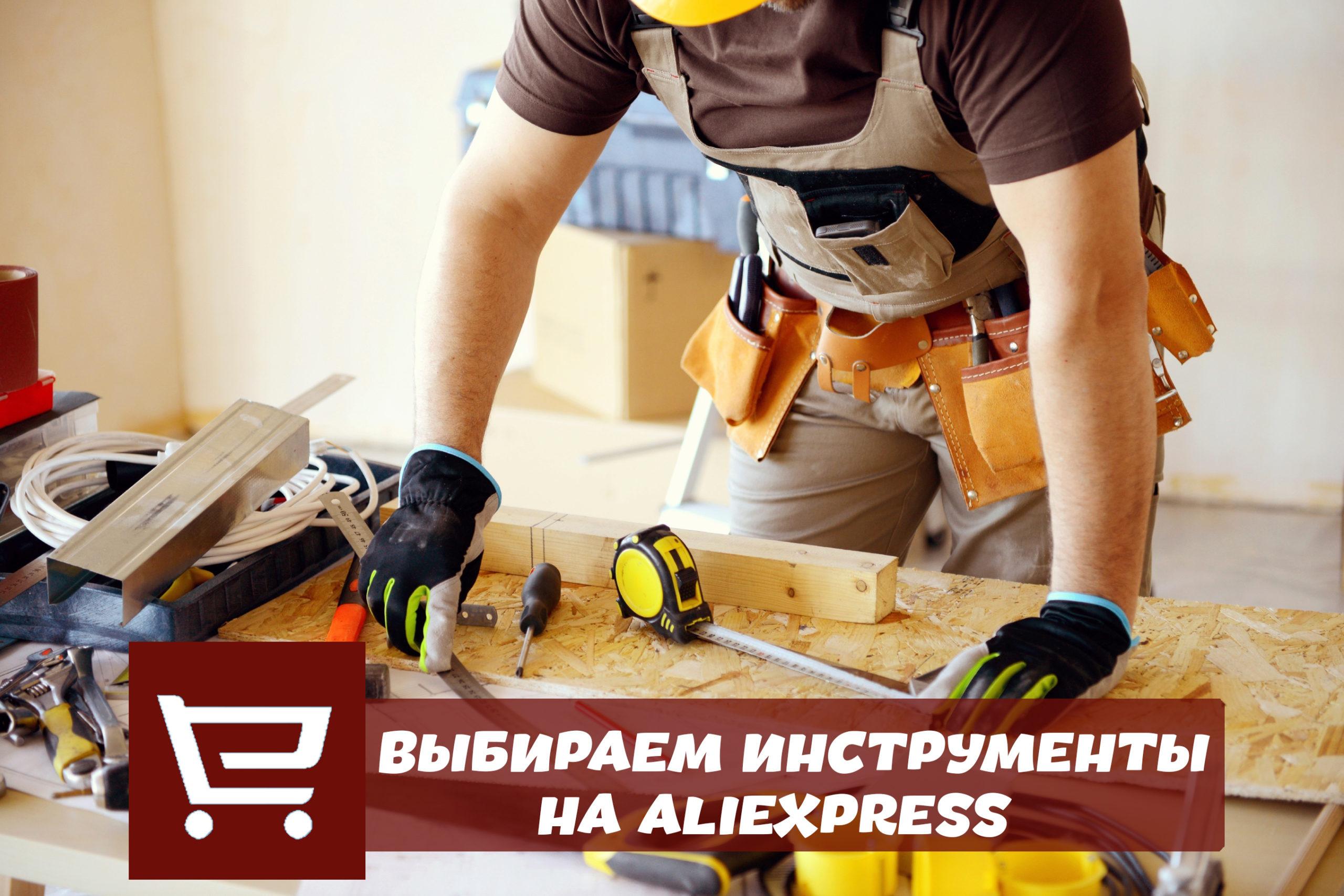 Выбираем инструменты на Алиэкспресс