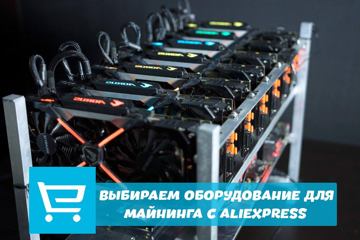Выбираем оборудование для майнинга с AliExpress