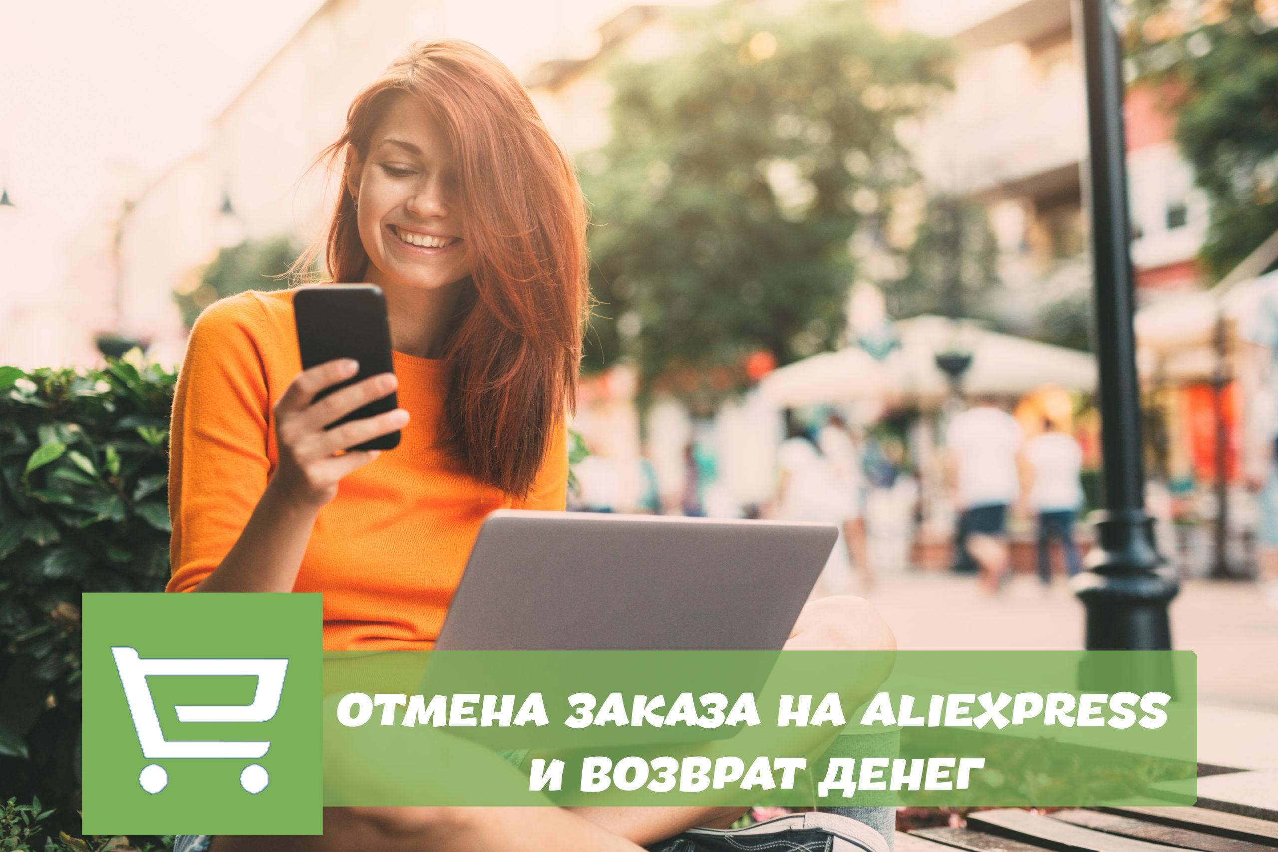 Отмена заказа на AliExpress и возврат денег