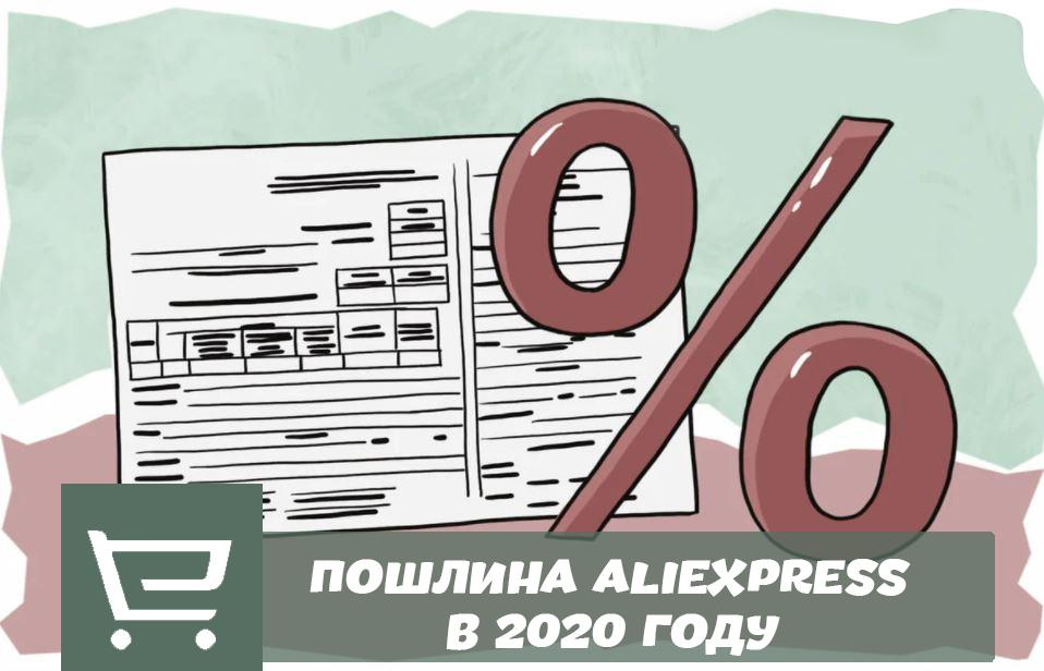 Пошлина Aliexpress в 2020