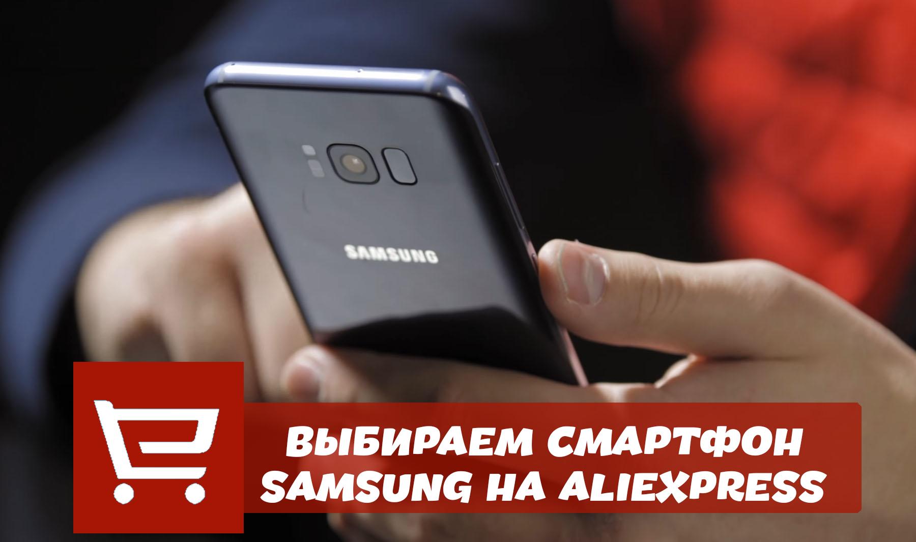 Смартфоны самсунг и чехлы на них с Алиэкспресс
