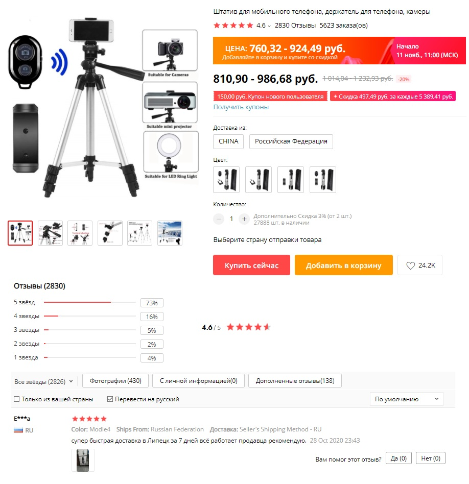 VeFly tripod for mobile
