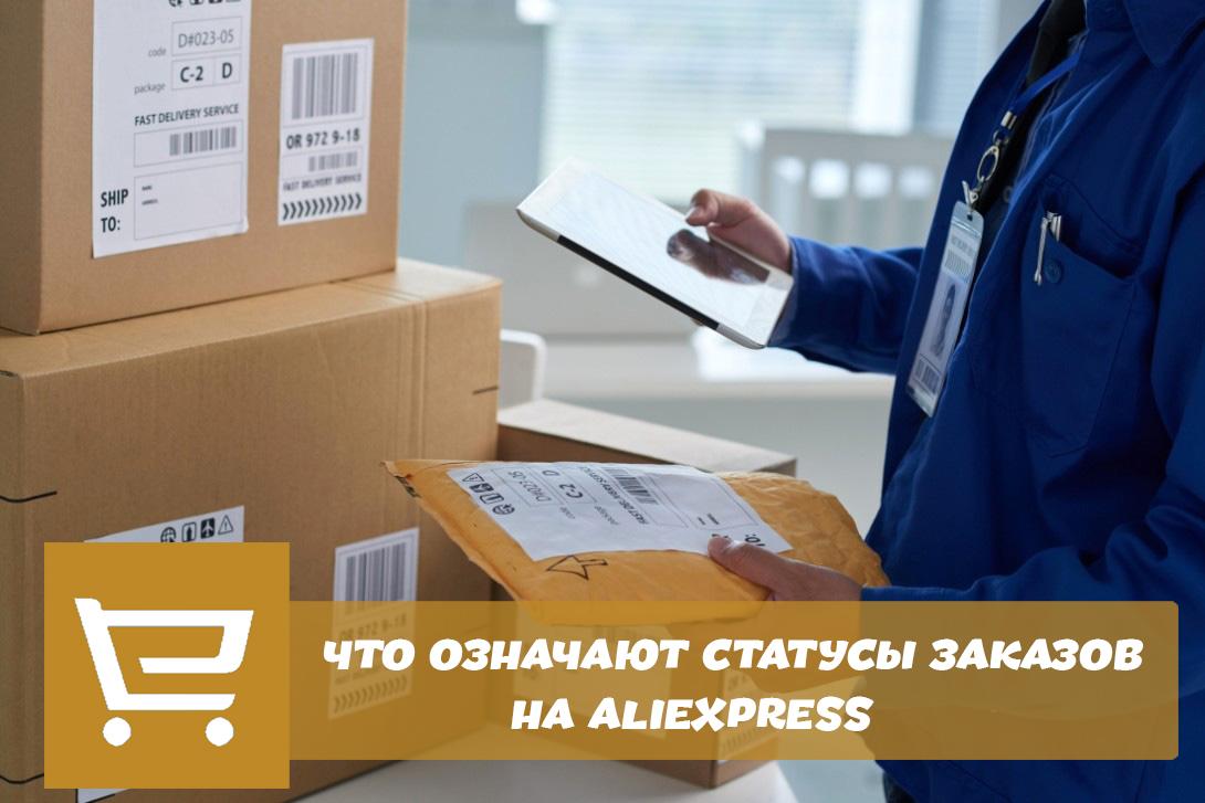 Что означают статусы заказов на Aliexpress