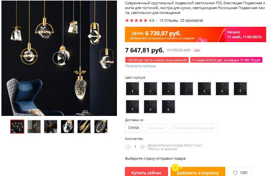 8 подвесных светильников