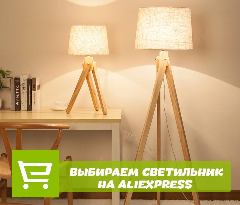 Выбираем светильники на Алиэкспресс