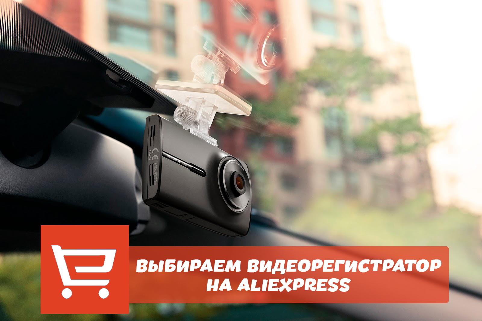 Выбираем лучший видеорегистратор на Алиэкспресс