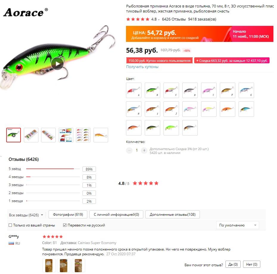 Рыболовная приманка Aorace в виде гольяна