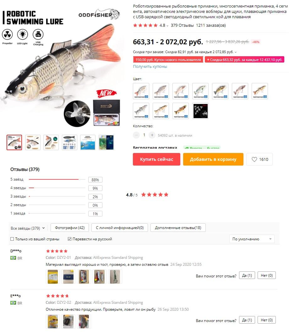 Роботизированные рыболовные приманки