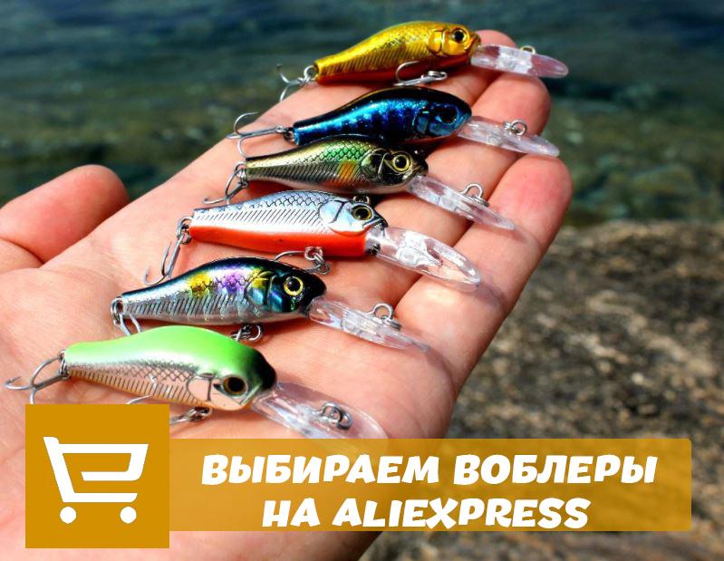 Выбираем лучшие воблеры на Алиэкспресс
