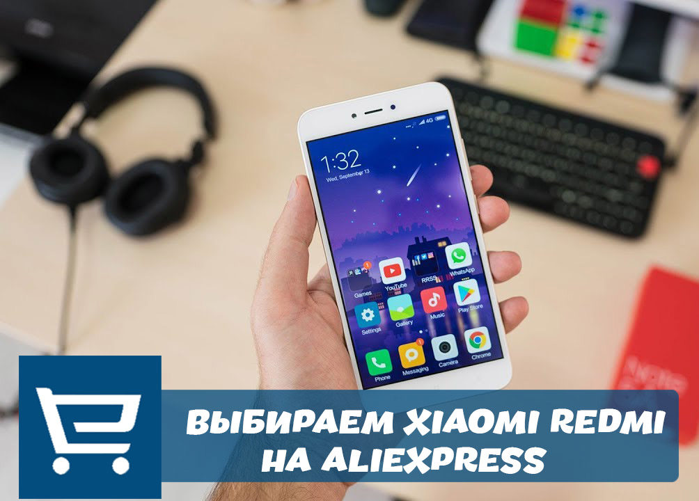 Выбираем смартофон xiaomi redmi на Алиэкспресс