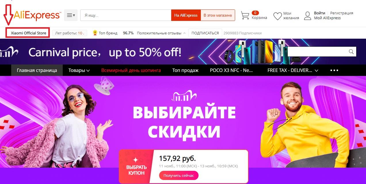 Официальный магазин Ксиоми на Алиэкспресс