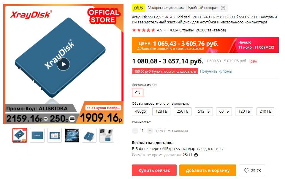 XrayDisk SSD 2,5