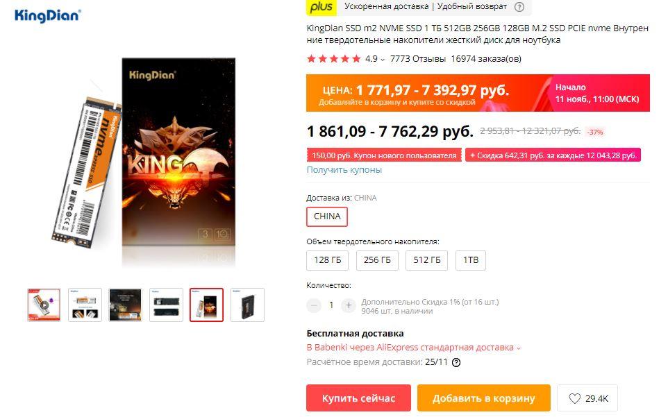 KingDian SSD m2 NVME SSD 1 ТБ 512GB 256GB 128GB